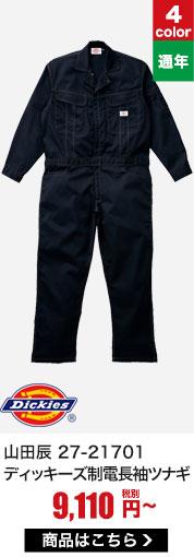 ディッキーズ制電長袖つなぎ 21-701