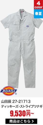 シンプルなストライプ柄がおしゃれなディッキーズ半袖ツナギ。DIYやプレゼントに最適です
