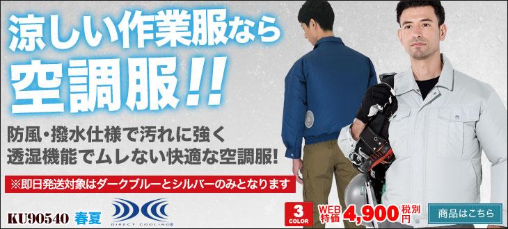 涼しい作業服の究極・空調服が即日発送可能です