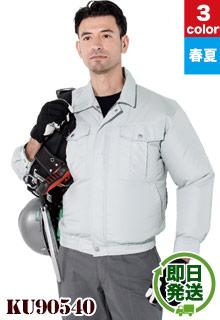 防風・撥水機能で汚れに強く、透湿機能で蒸れずに快適な空調服KU90540