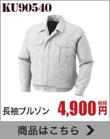 ムレない素材でさらに涼しい空調服 KU90540