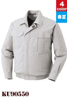 吸湿性のある綿ならではの肌触りが人気の綿100%空調服KU90550