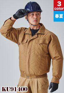 かっこいい空調服をお探しの方におすすめ。綿100%素材の空調服KU91400