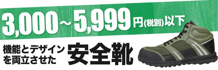 3000円〜5999円以下のデザインと機能に優れたバランス型安全靴