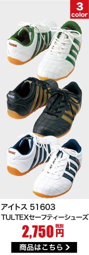 おしゃれで安全靴に見えない作業靴!TULTEXコラボのセフティシューズ アイトス51603