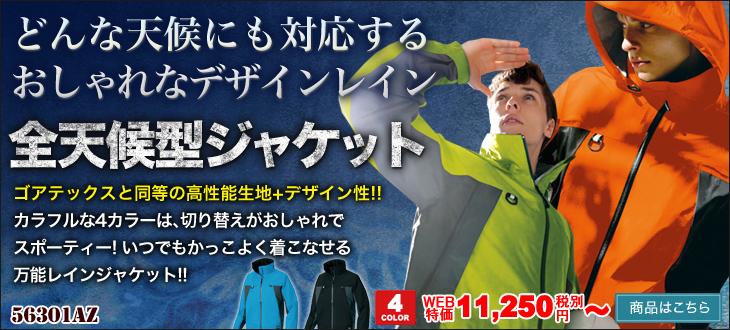ディアプレックス 全天候型ジャケット