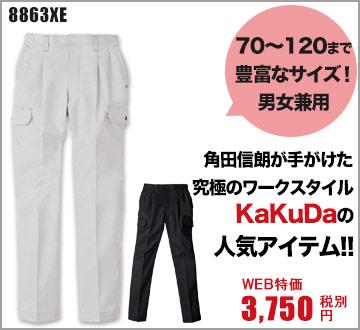 ウエスト70〜120cmまで対応の角田信朗が手がけたカーゴパンツ。8863