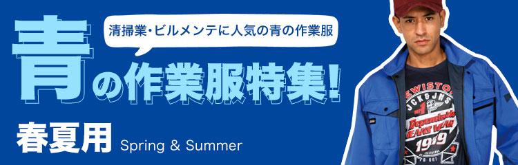 春夏用・青の作業服特集