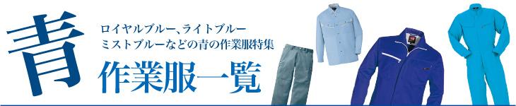 青・ブルーの作業服・商品一覧見出し