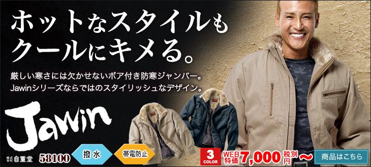 根強い人気のJawinボア付き防寒ジャンパー58100