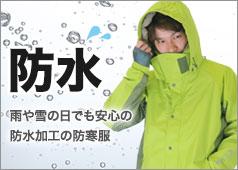 雨や雪の日でも安心!防水性・耐水性のある防寒着特集