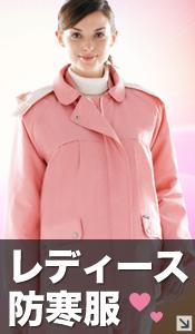 レディース(女性用)防寒服