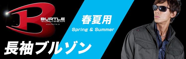 バートルの春夏用長袖ブルゾン(ジャケット)特集