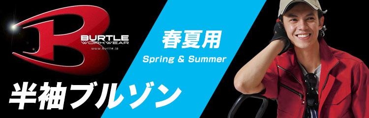 バートルの春夏用半袖ブルゾン特集