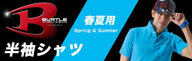バートルの春夏用半袖シャツ特集