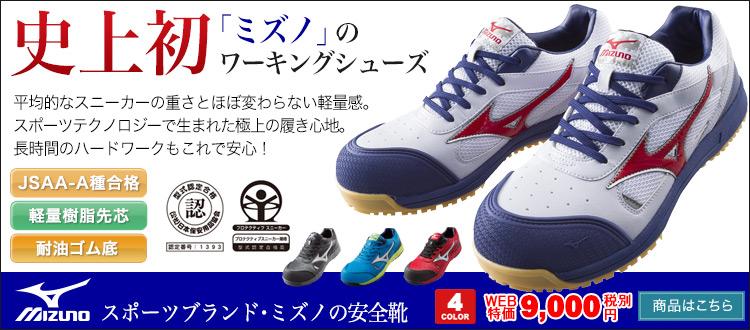 史上初!ミズノ安全靴!スポーツテクノロジーが生んだ、まるでスニーカーのような極上の履き心地!