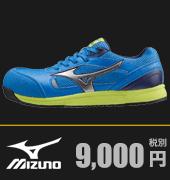 スポーツテクノロジーで培った技術を集結したミズノの安全靴