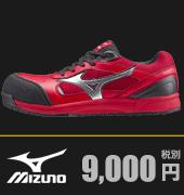 超軽量で極上のはき心地!ミズノ安全靴
