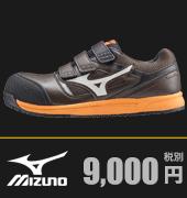 超軽量で脱ぎ履き簡単なマジックテープ仕様!ミズノ安全靴