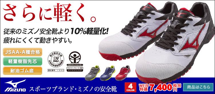 さらに軽く。従来のミズノ安全靴より10%も軽量化。疲れにくい安全靴C1GA1700
