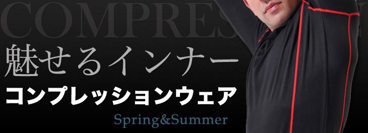 春夏対応 涼しい作業着インナー・コンプレッションウェア