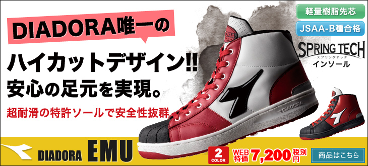 DIADORA安全靴 EMU