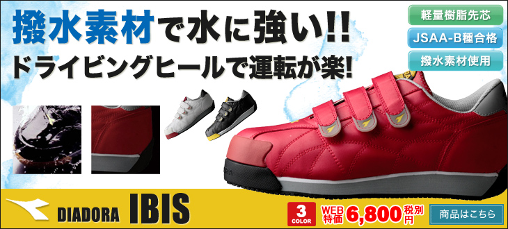 DIADORA安全靴 IBIS