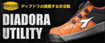 スポーツブランド・ディアドラの安全靴