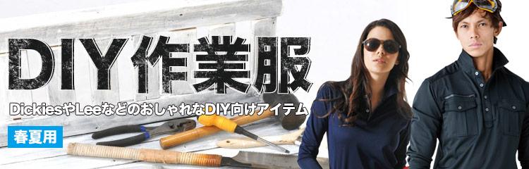 春夏用 DIY向け作業服特集