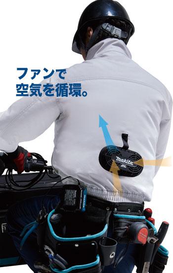 涼しい作業服・自重堂のエアコンジャケット(空調服)