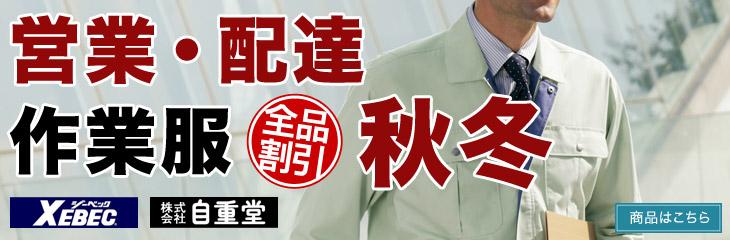 営業・配達関連作業服