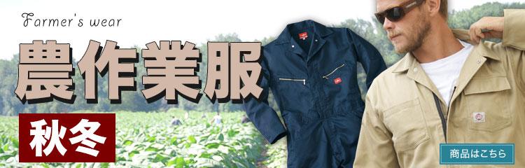 農作業着・農作業服・ガーデニングウェア