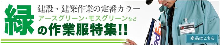 大工さんの定番カラー・緑の作業服特集