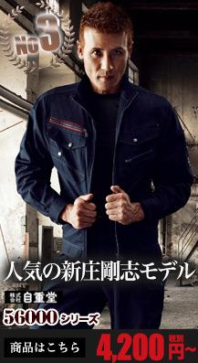 新庄剛志モデルのヨーロピアンテイストがおしゃれな作業服 自重堂Jawin 56000