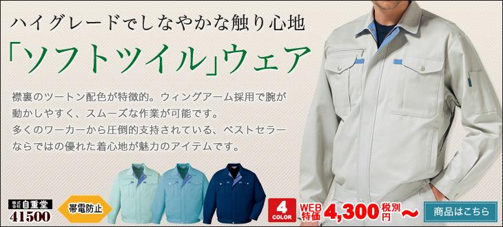 大工さんにおすすめの作業服 41500