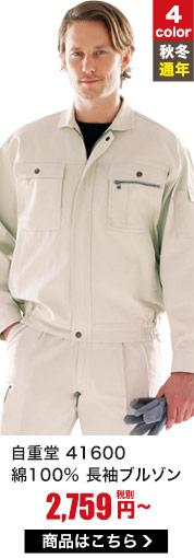 着る人を選ばない綿100%のスタンダードシリーズ!秋冬向け作業着 自重堂41600