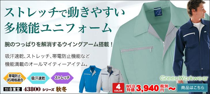 緑 作業服 43800
