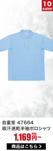 汗を素早吸収してべたつかない!吸汗速乾で爽快感をずーっと持続するポロシャツ