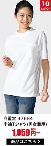 汗を素早く吸収する作業Tシャツ。吸汗速乾半袖Tシャツ 自重堂47684