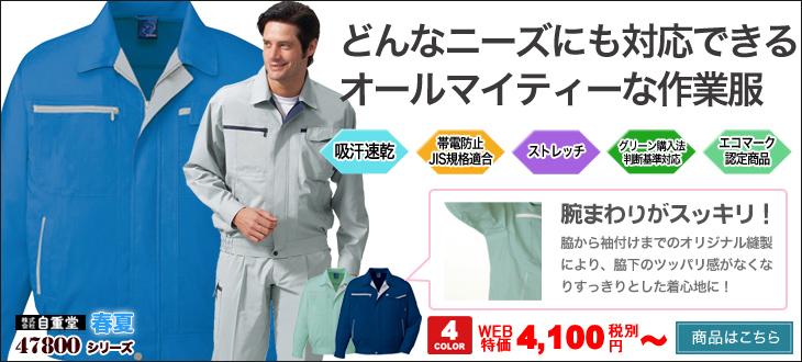 どんなニーズにも対応するオールマイティーな作業服。自重堂47800