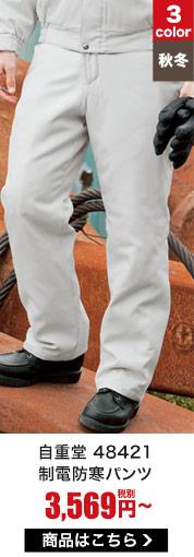 スタイリッシュに穿ける制電機能のある防寒パンツ。撥水効果で冬の作業に最適。自重堂48421