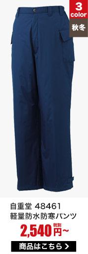 軽量・防水・防寒!リーズナブルで中綿のボリュームを抑えた気軽に使える防寒パンツ。自重堂48461