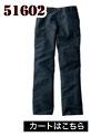 おしゃれに着こなす作業ズボン。Jawinノータックカーゴパンツ51602