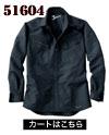 おしゃれな新素材と消臭抗菌で機能的なJawin長袖シャツ51604