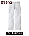 カジュアルでおしゃれなJawinの作業ズボン。ノータックカーゴパンツ51702