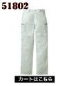 かっこいい作業ズボン。Jawin(ジャウィン)ノータックカーゴパンツ51802