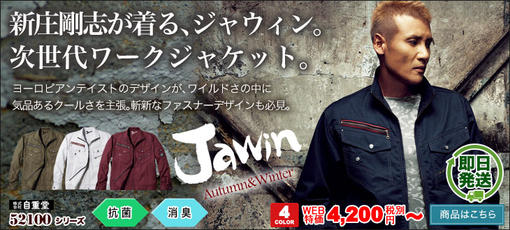 Jawin 52100