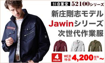 新庄剛志モデル!ヨーロピアンテイストがかっこいいJawinの作業着 自重堂52100