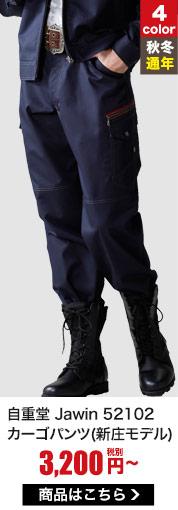 新庄剛志モデル!ヨーロピアンテイストのおしゃれでかっこいいJawinのカーゴパンツ52102