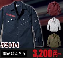 胸ポケットの赤いアクセントがかっこよくて人気のJawin長袖シャツ52104